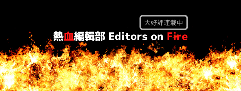 熱血編輯部 Editors on Fire